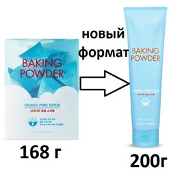 ETUDE HOUSE Baking Powder Crunch Pore Scrub Скраб содовый для лица, 200мл