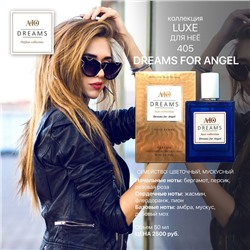 Аромат 405 «Dreams for Angel» 50 мл Коллекция LUX